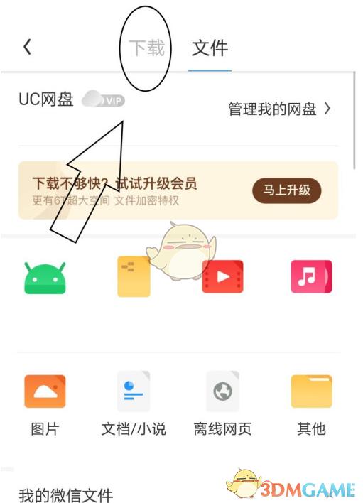 《UC浏览器》设置下载视频清晰度教程