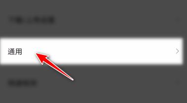 《迅雷》个性内容推荐设置关闭方法