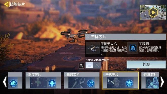 《使命召唤手游》使命战场全芯片使用攻略