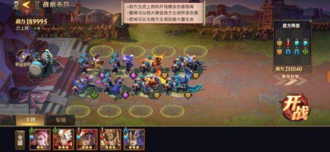 《少年三国志:零》演武场久战篇攻略
