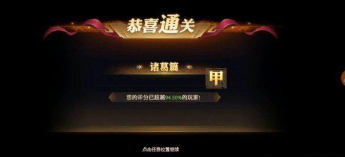 《少年三国志:零》演武场诸葛篇攻略