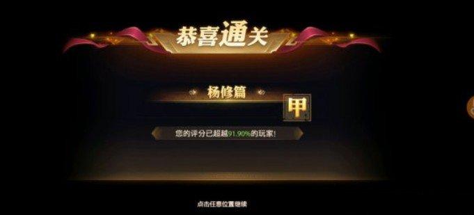 《少年三国志:零》演武场杨修篇攻略