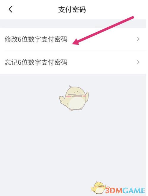 《京东》支付密码修改方法