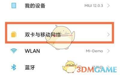 小米11设置5g网络教程