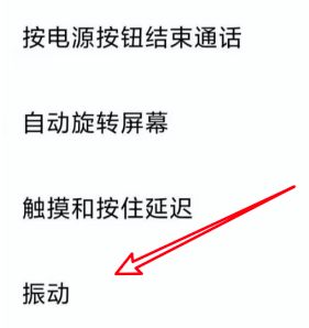 小米11按键震动关闭方法