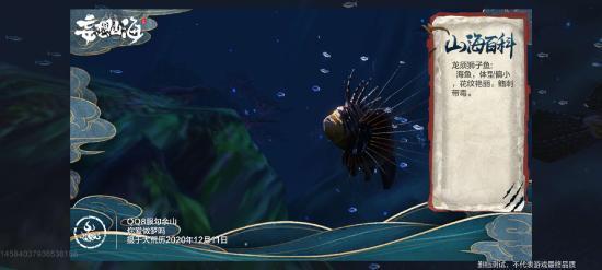 《妄想山海》异兽龙须狮子鱼介绍