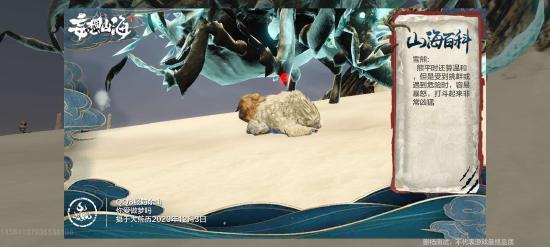 《妄想山海》异兽雪熊介绍