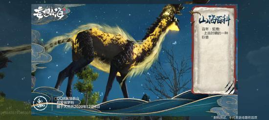 《妄想山海》异兽驼鹿介绍
