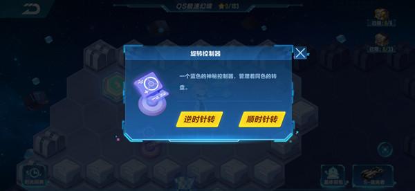 《QQ飞车手游》S20极速幻境第一章隐秘之所通关攻略
