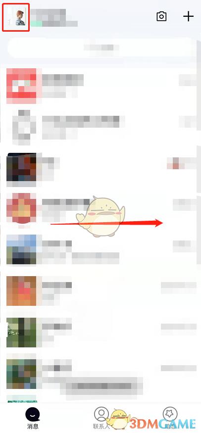 《QQ》自动保存图片设置方法