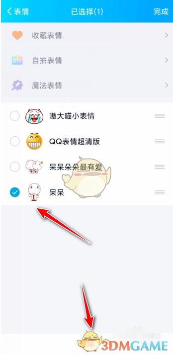 《QQ》删除已下载表情包方法