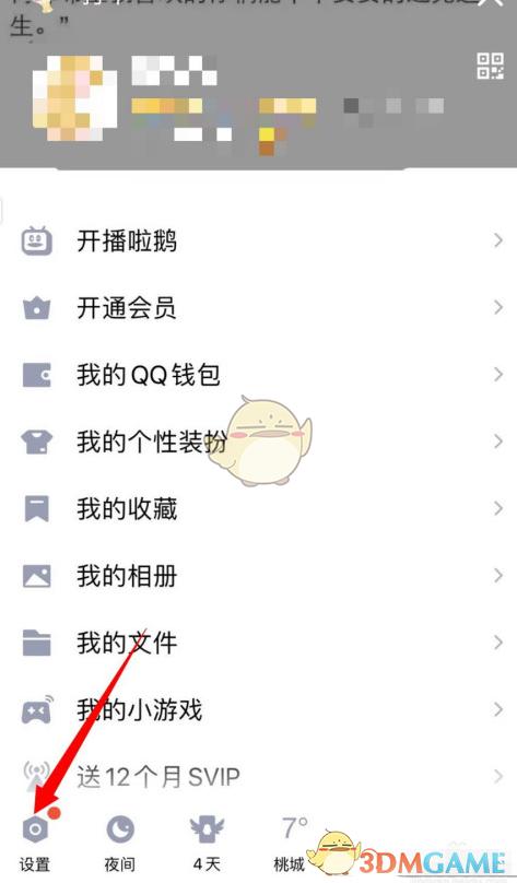 《QQ》默认模式设置方法