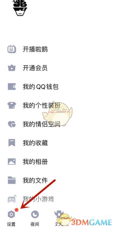《QQ》禁止陌生人点赞设置方法