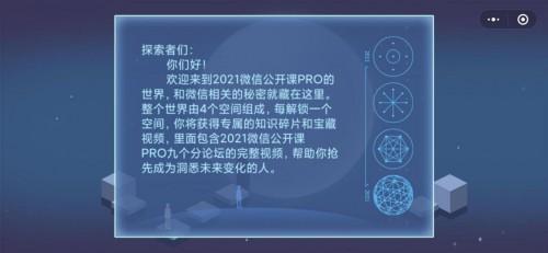 2021年微信公开课PRO小游戏通关攻略