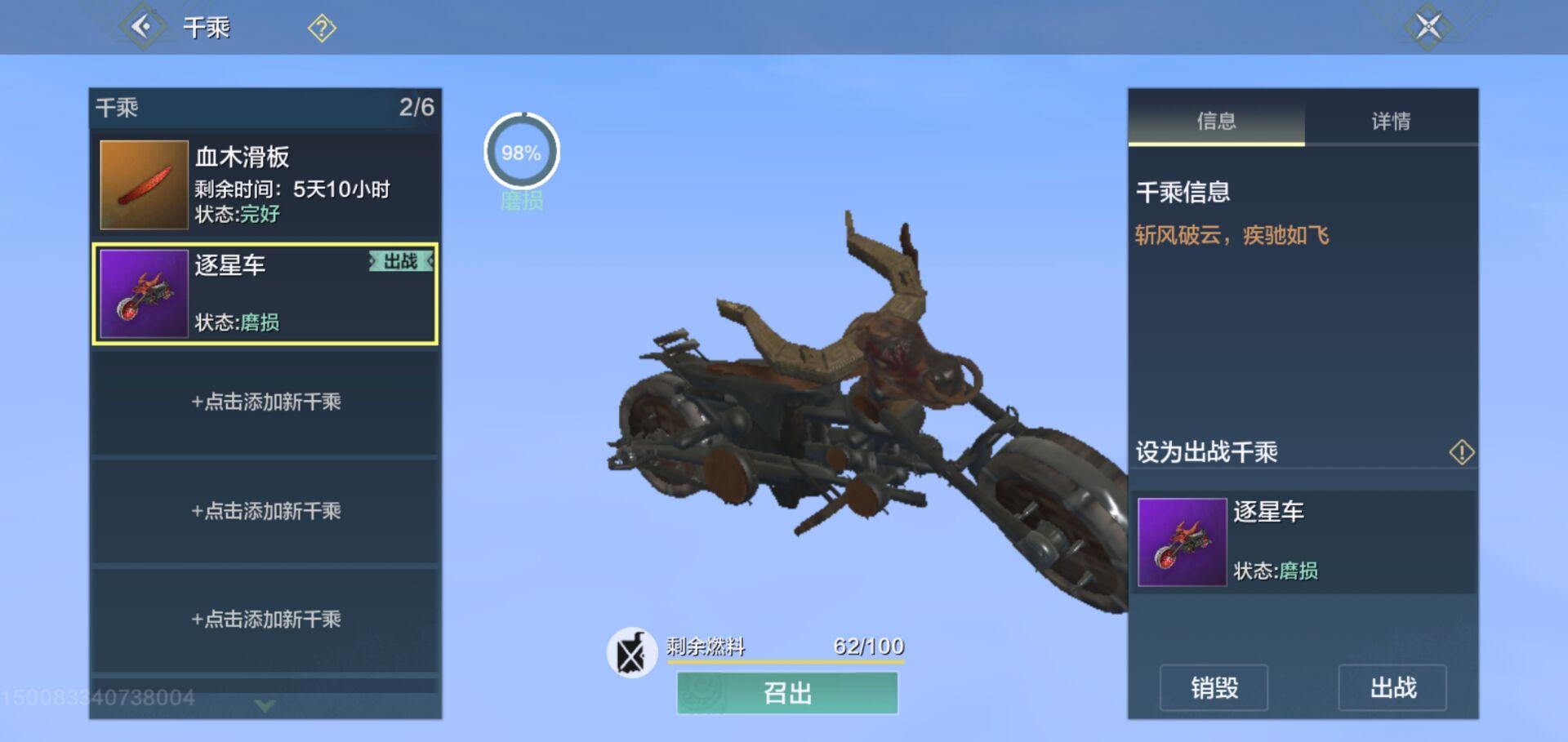 《妄想山海》逐星车制作方法