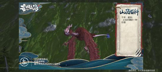 《妄想山海》千年异兽瞿如介绍