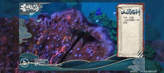 《妄想山海》千年异兽红鳐介绍