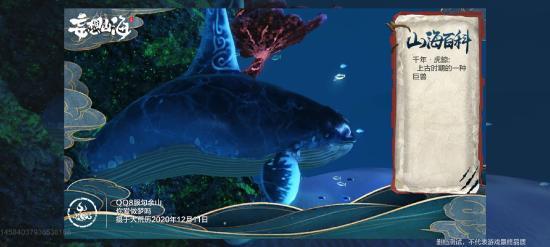 《妄想山海》千年异兽虎鲸介绍