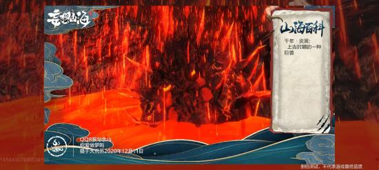 《妄想山海》千年异兽炎罴介绍