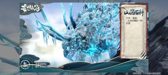 《妄想山海》千年异兽霜彘介绍