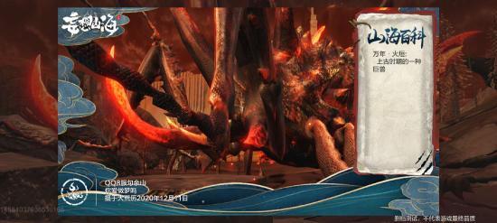 《妄想山海》万年异兽火烜介绍