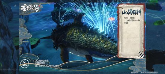 《妄想山海》万年异兽师鱼介绍
