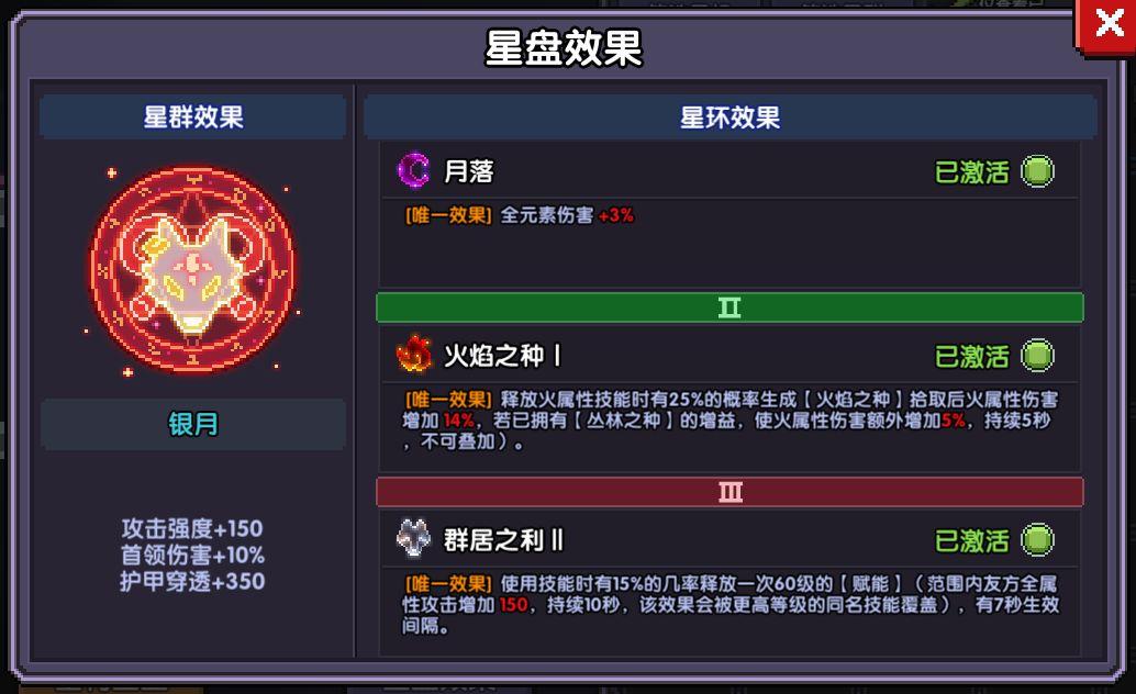 《我的勇者》星盘系统玩法介绍