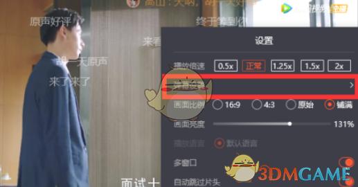 《腾讯视频》弹幕滚动速度设置方法