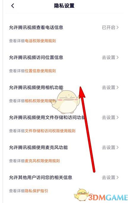 《腾讯视频》访问权限设置方法