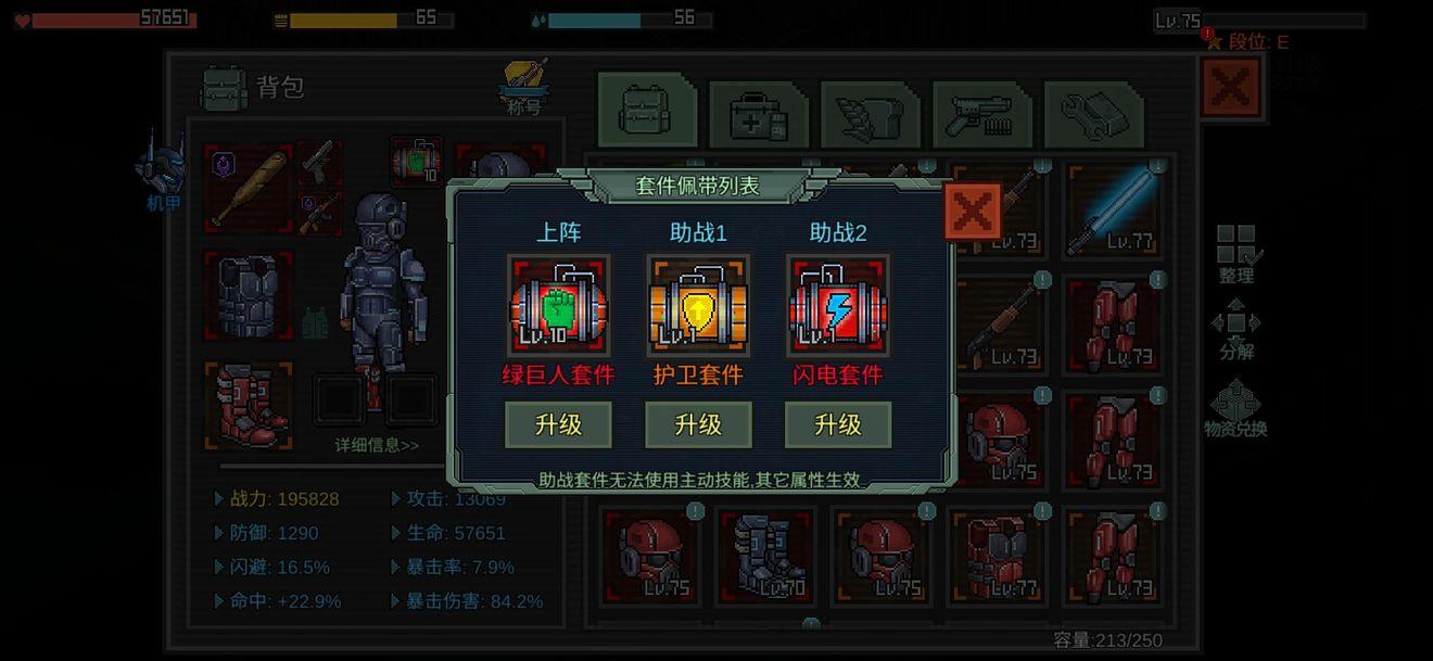 《像素危城》极限营救套装强度分析