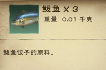 《创造与魔法》鱼头泡饼配方