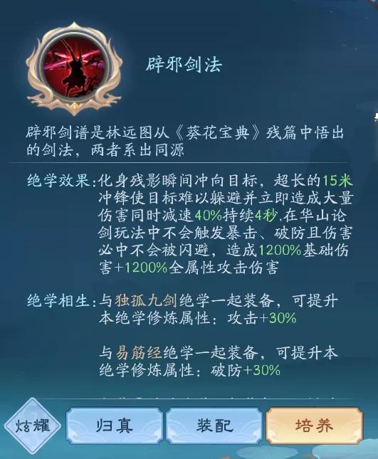 《新笑傲江湖手游》论剑绝学选择推荐