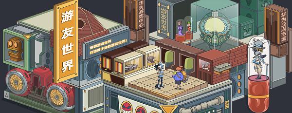 华为游戏中心:做专业而有温度的社区 挖掘游戏内外的精彩