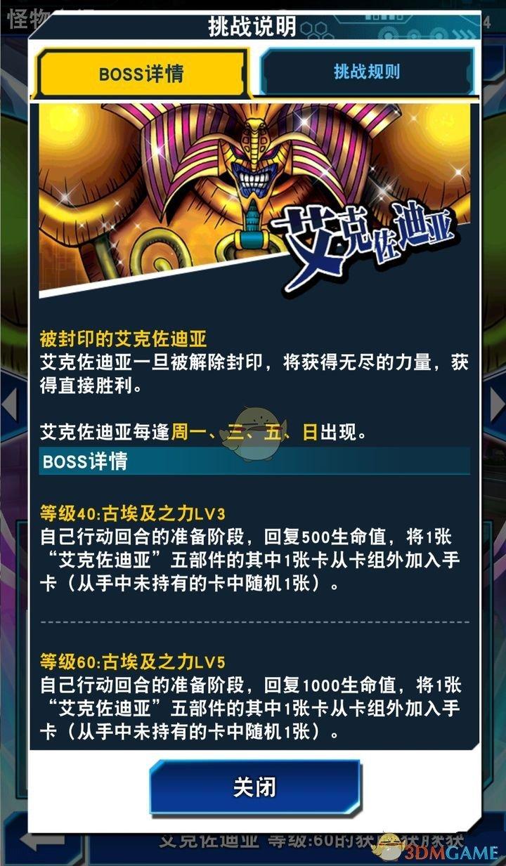 《游戏王:决斗链接》艾克佐迪亚打法攻略