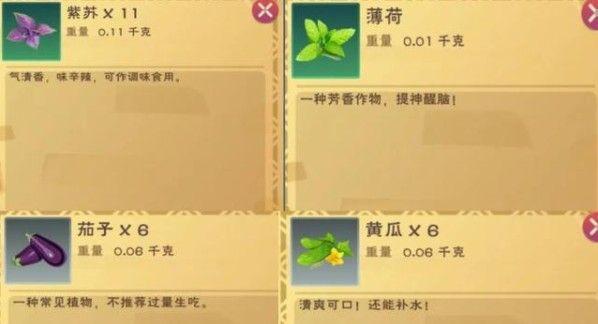 《创造与魔法》紫苏桂鱼配方介绍
