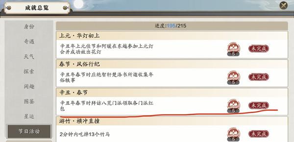 《天涯明月刀手游》辛丑春节成就达成攻略