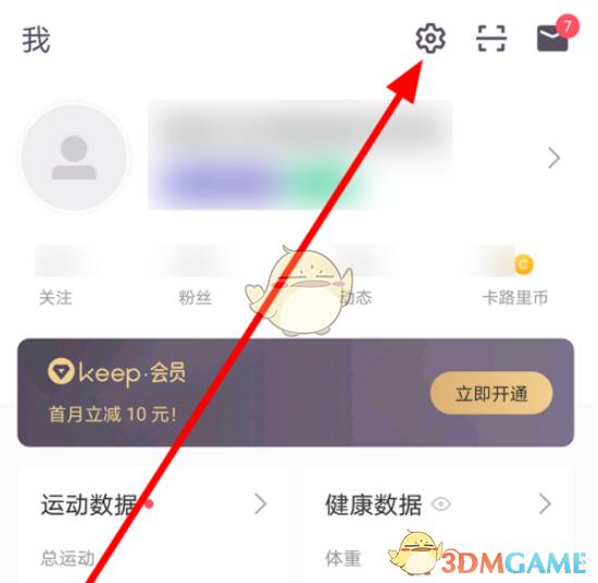 《keep》自动生成运动记录设置方法