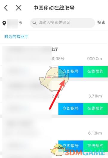 《中国移动》在线取号预约方法