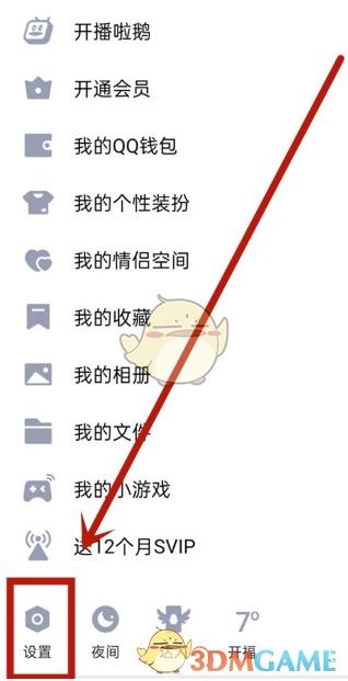 《QQ》自动回复消息删除方法