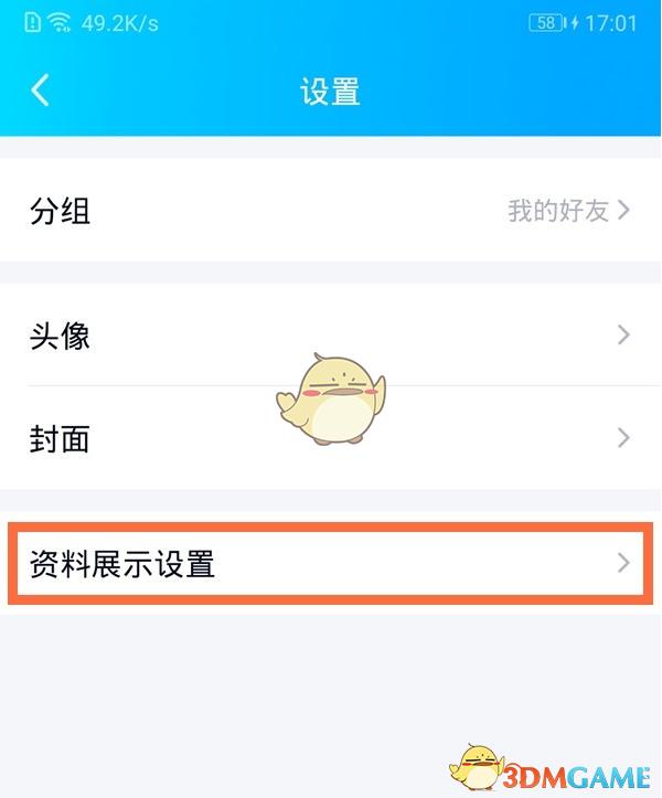《QQ》礼物墙关闭方法