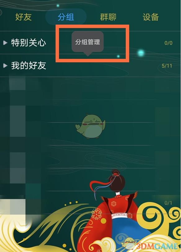 《QQ》分组设置教程