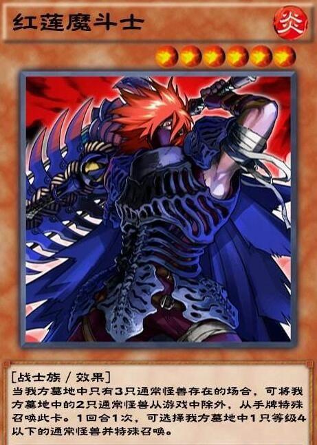 《游戏王:决斗链接》红莲维纳斯卡组攻略