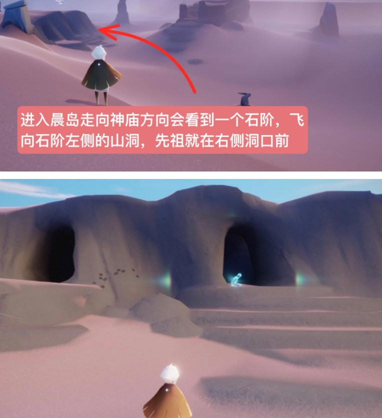 《光遇》辰岛玩法攻略