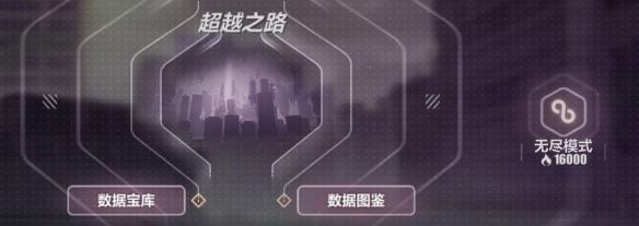 《崩坏3》禁限超越无尽模式解锁方法