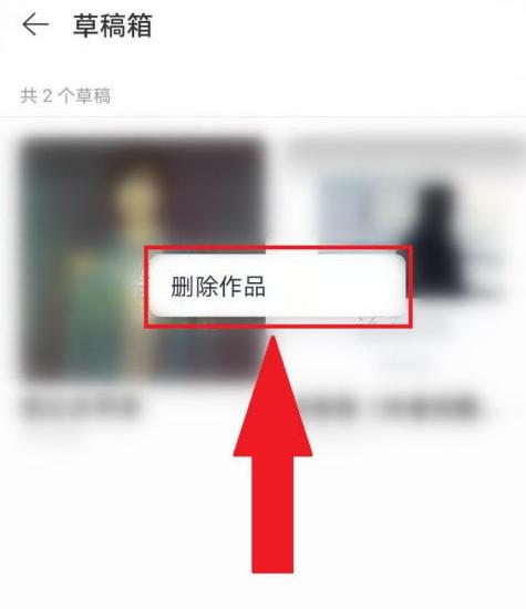 《网易云音乐》删除K歌草稿箱作品方法