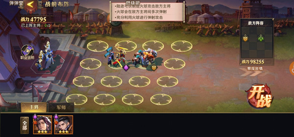 《少年三国志:零》陆逊篇打法攻略