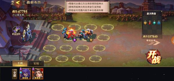 《少年三国志:零》周瑜篇打法攻略
