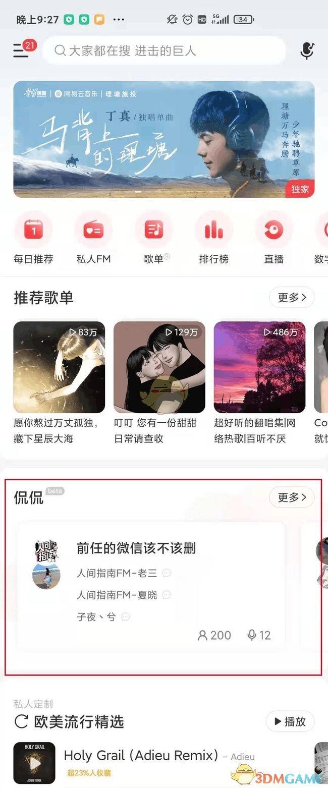 《网易云音乐》侃侃功能位置入口