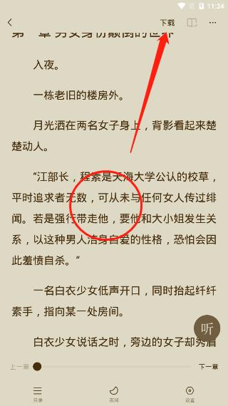 《番茄小说》下载缓存缓存小说教程