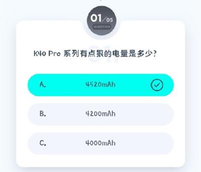 微信红米k40答题活动答案大全